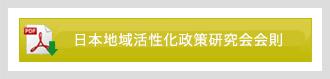 日本ペット産業政策研究会会則